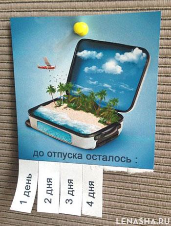календарь отсчет до отпуска