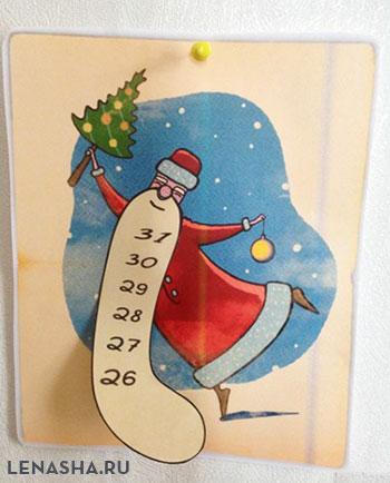 календарь отсчет до Нового года